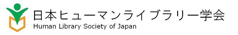 日本ヒューマンライブラリー学会